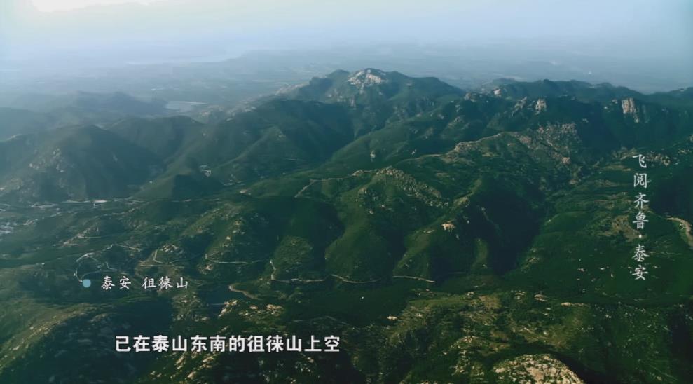 飞阅齐鲁丨曾诞生八路军抗日游击队,泰安这座山还有这些历史