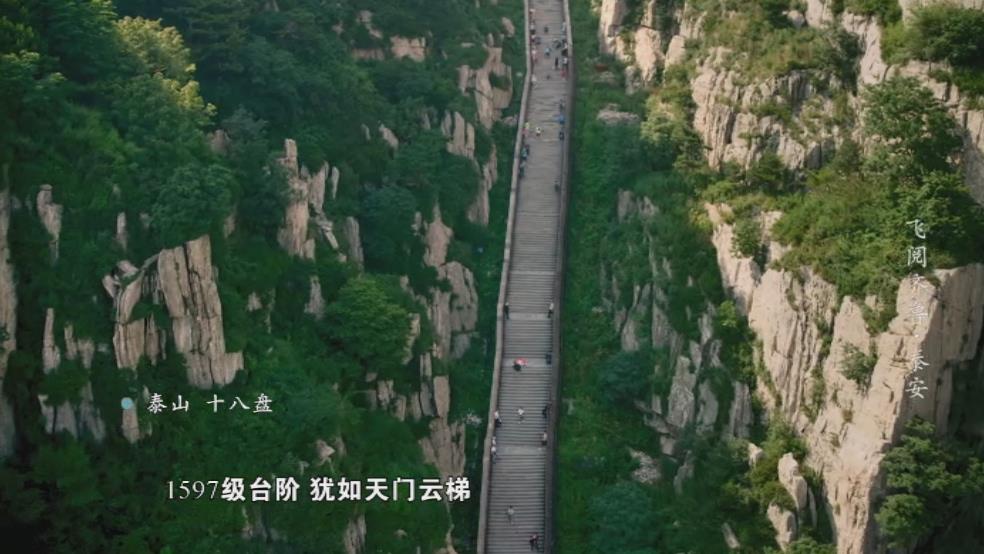 """飞阅齐鲁丨俯瞰泰山十八盘直通""""天门"""" 1597级台阶犹如天门云梯"""