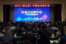 2018 (第五届)中国环境企业家年会在青岛举行