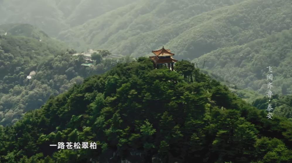 飞阅齐鲁|飞瀑流泉满眼苍翠!绿衣加身的泰山美的沁人心肺