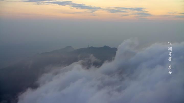 身在高山如临海境!浮沉翻涌的泰山云海原是这样造就的丨《飞阅齐鲁》