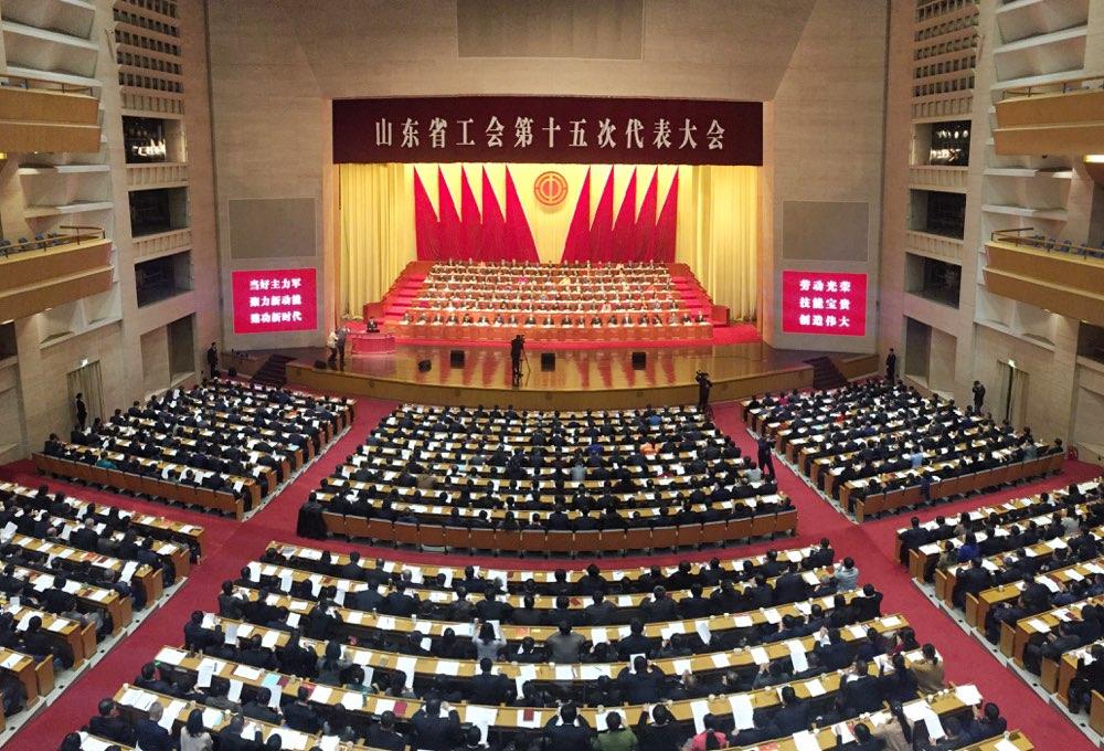山东省工代会上,省委书记提出四点希望