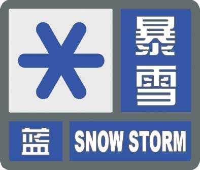 海丽气象吧|山东发布暴雪蓝色和道路结冰黄色预警信号