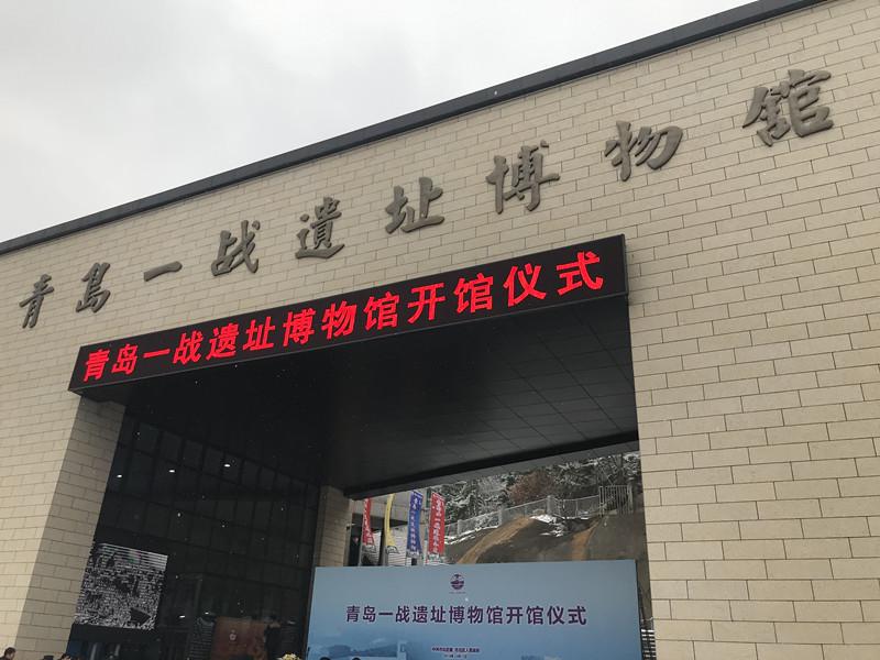见证历史 守望和平——青岛一战遗址博物馆正式开馆