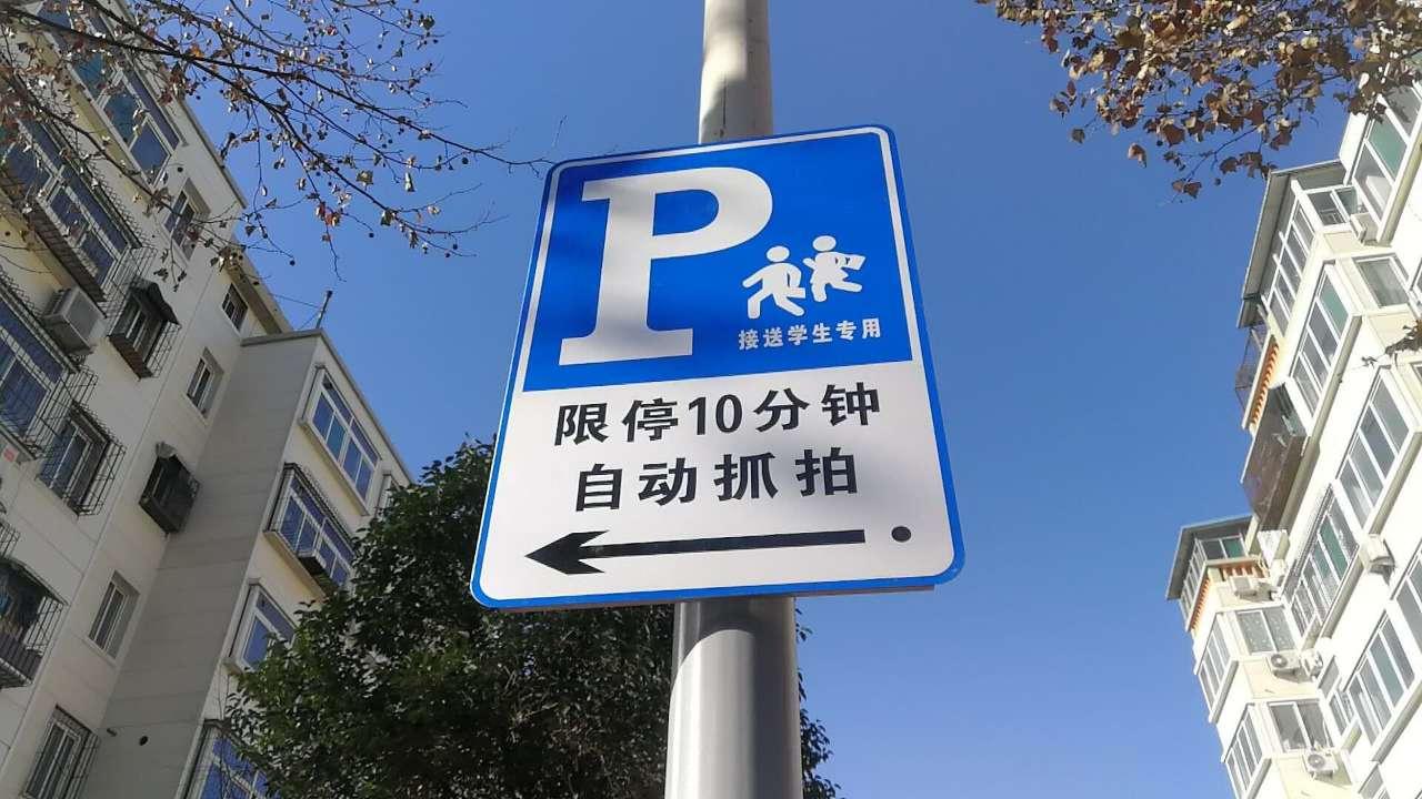 济南设置限时道路停车泊位破解停车难 有需求可通过物业申请