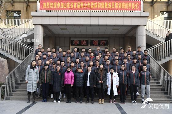 山东省首届青少年篮球初级教练员培训班结业 论结合实践授课获好评