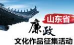 2018年山东省廉政文化作品征集活动评选结果揭晓