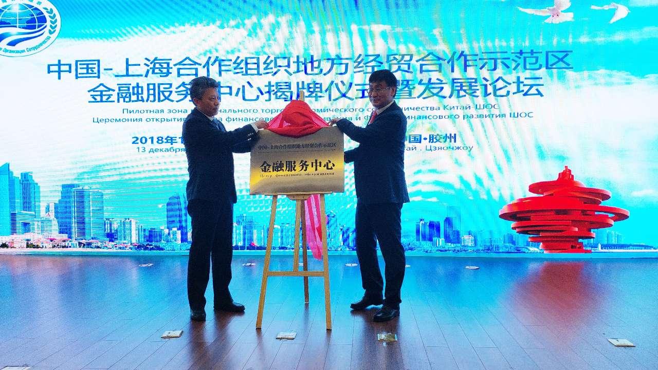 中国—上合组织地方经贸合作示范区金融服务中心揭牌