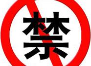 滨州发布机动车牌证作废公告 这14辆车禁止上路行驶
