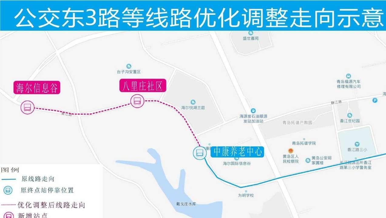 青岛西海岸公交东3路、东7路、50路线路16起将调整