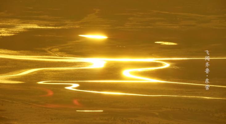 107秒|颜值爆表!九曲黄河只在这一刻自带金色光环丨《飞阅齐鲁》