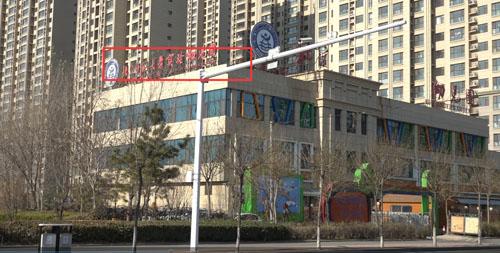 """滨州回应幼儿园涉嫌""""品牌侵权"""":注册名称并非如此"""