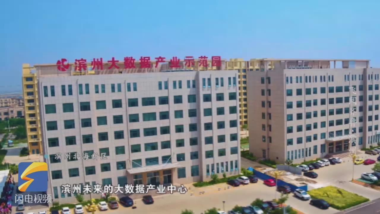 北海新区,滨州未来的大数据产业中心,智慧城市的华彩乐章正在开篇.
