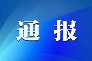 任城区公共资源交易服务中心副主任齐志尚涉嫌严重违纪违法接受审查调查