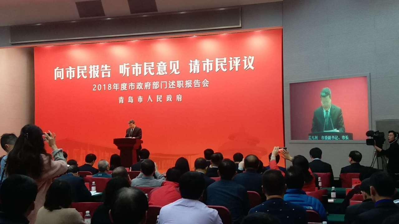"""青岛""""三民""""活动述职报告会举行 45个部门现场接受市民评议"""