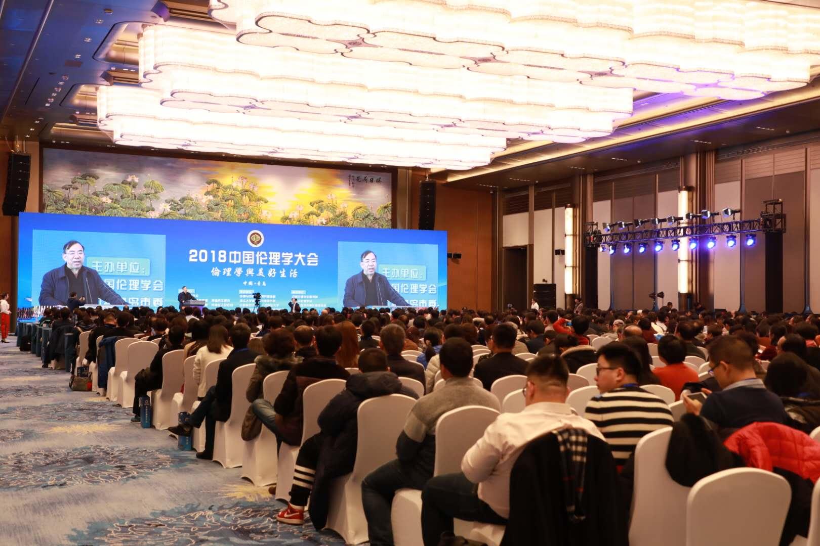 2018中国伦理学大会在青岛举行 共话共建美好生活