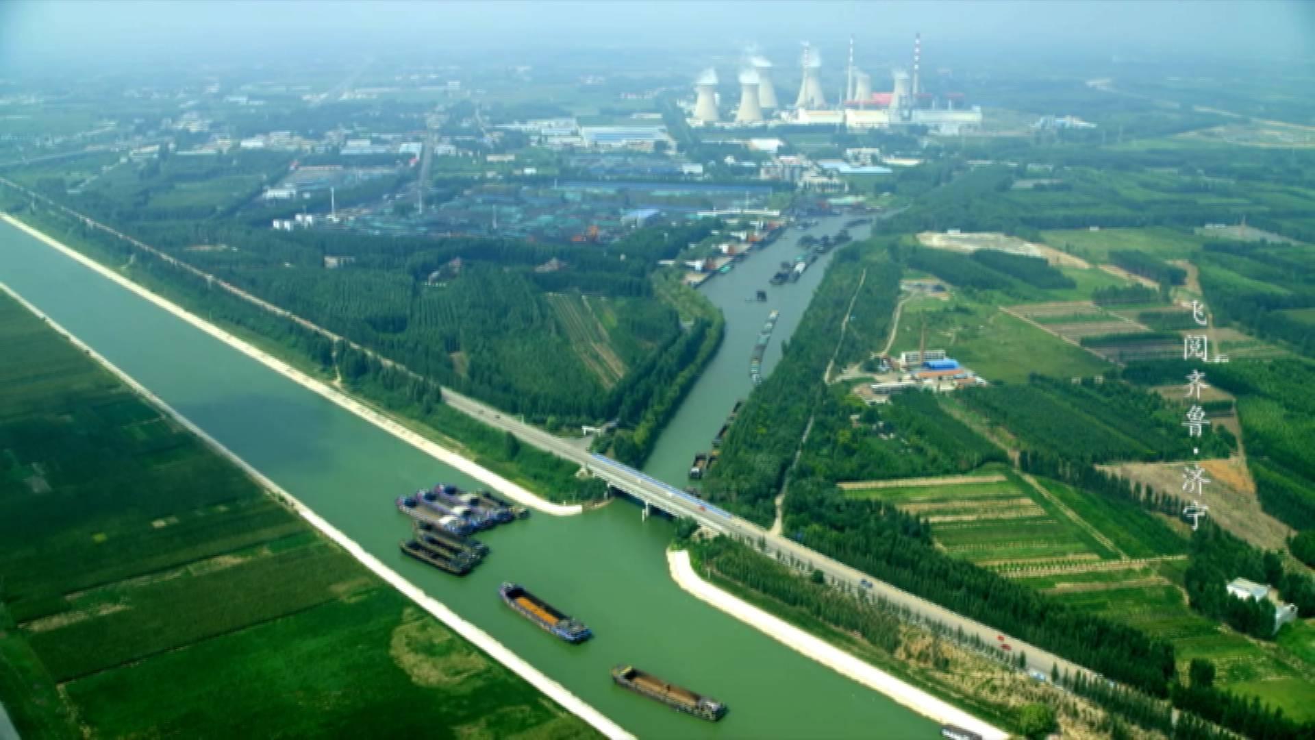 55秒丨俯瞰千年京杭运河,这里仍是运输黄金水道丨《飞阅齐鲁》