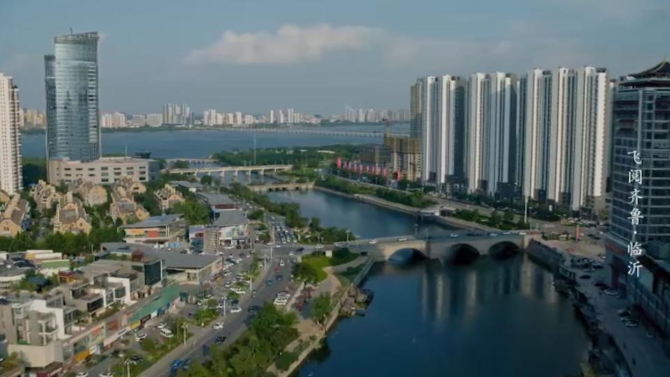 商兴水胜荟萃人文 俯瞰临沂老城演绎新精彩|《飞阅齐鲁》