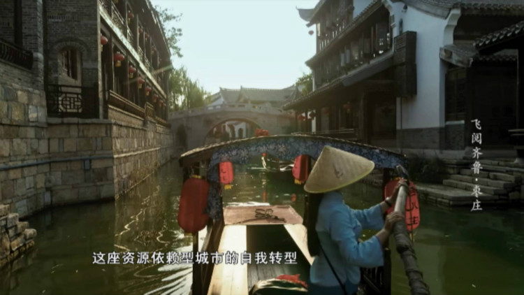 一河渔火歌声十里 看古城台儿庄蜿蜒曲折别有风韵丨《飞阅齐鲁》