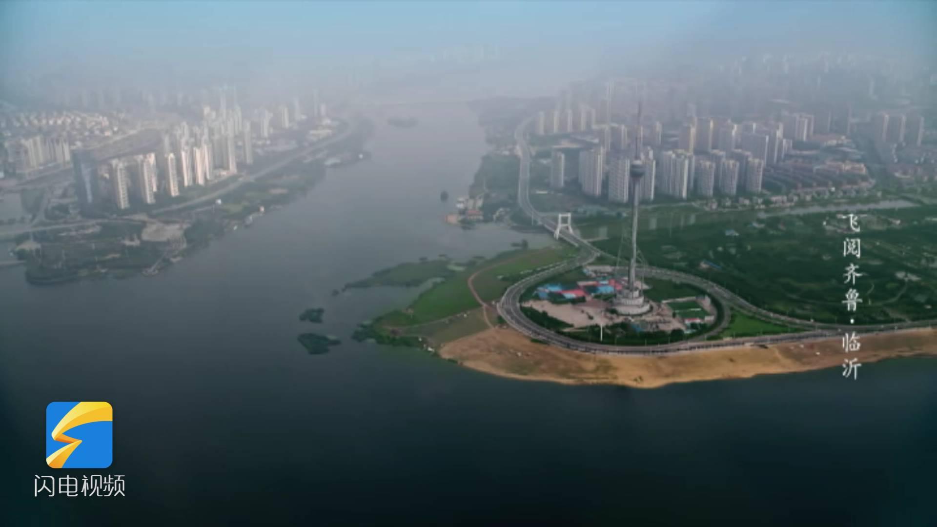 《飞阅齐鲁》临沂·枣庄篇   万米高空瞰老区拔地起新城煤城大转型