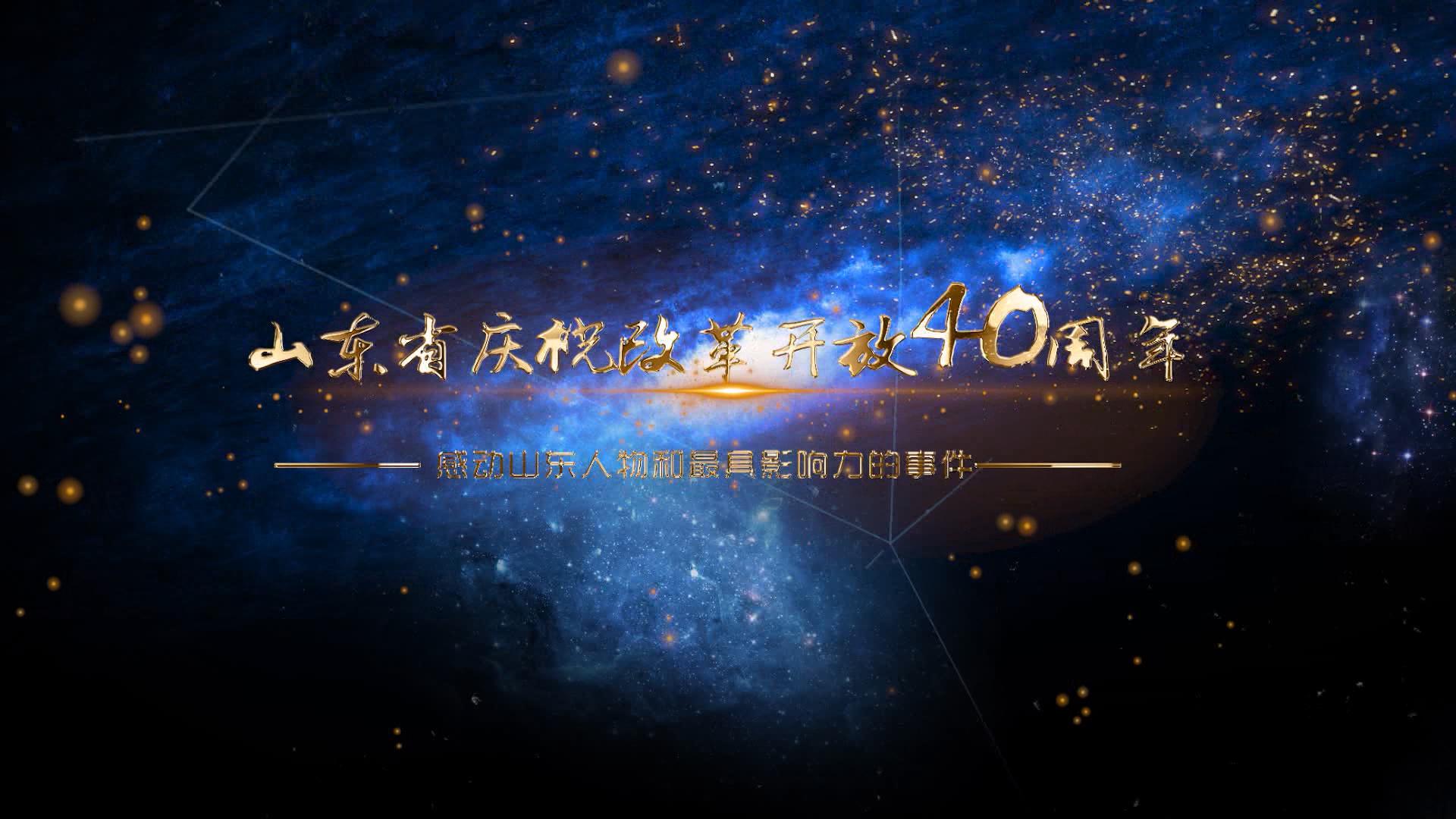 山东省庆祝改革开放40周年感动山东人物和最具影响力事件名单即将公布