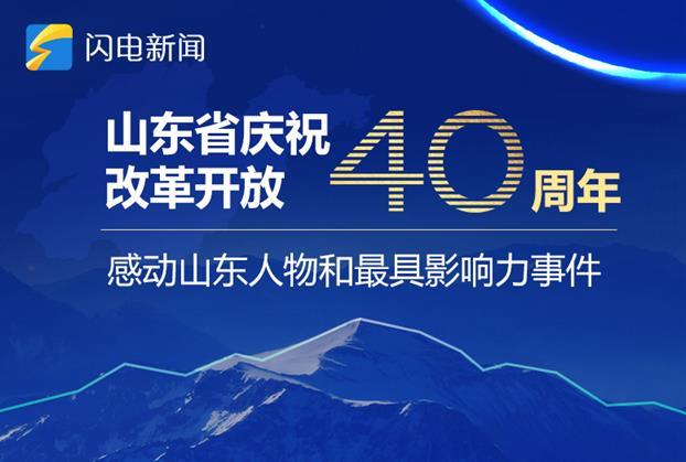 山东省庆祝改革开放40周年感动山东人物和最具影响力事件公布!有你认识的么