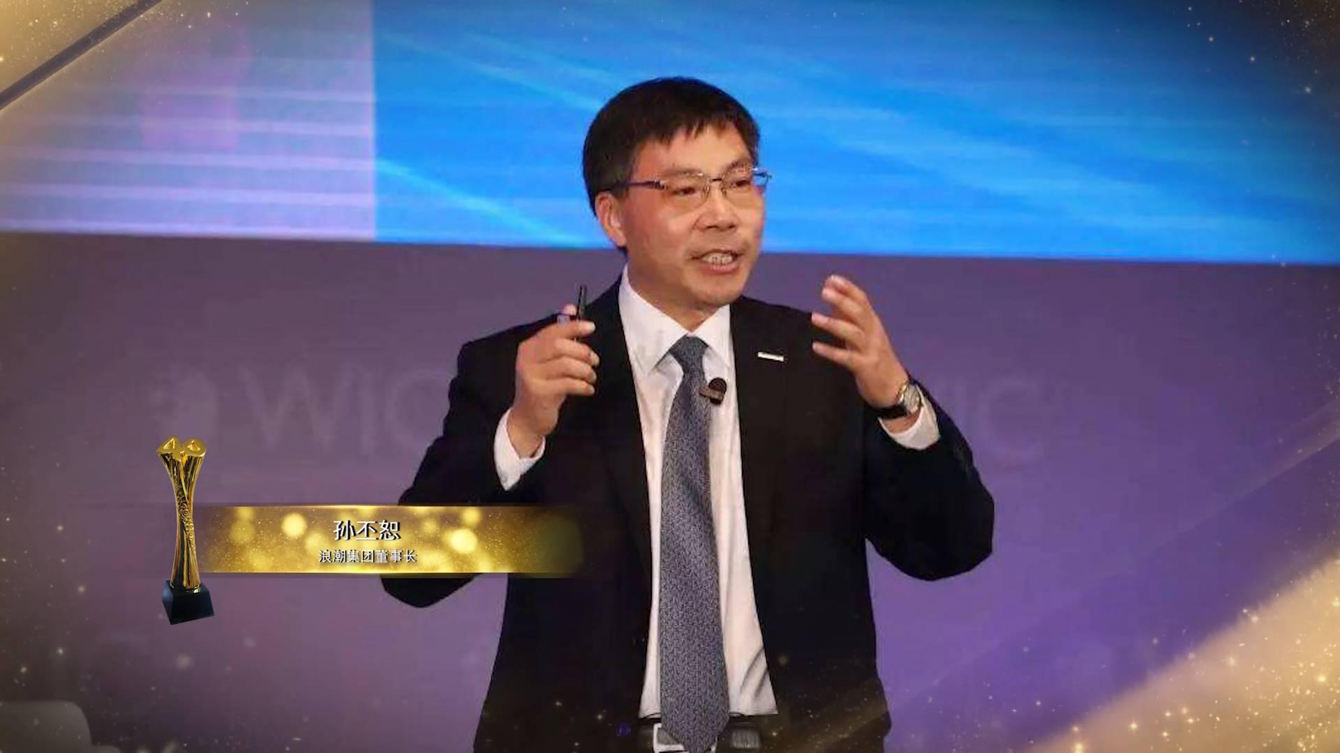 感动山东40人40事 | 孙丕恕:推动中国服务器产业从跟随到引领