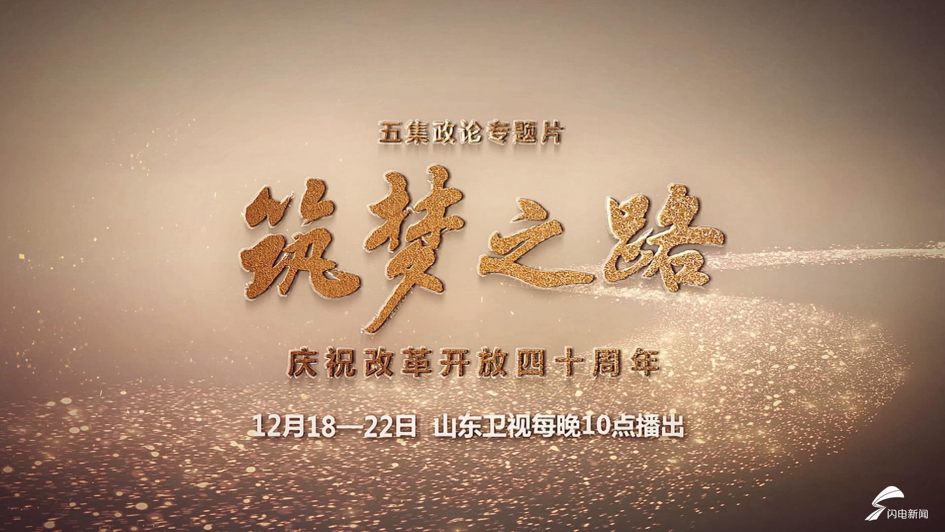 《筑梦之路》导演统筹李志欣:不疯魔 不出活