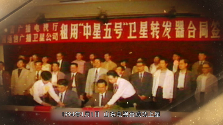 """感动山东40人40事丨全国首家!1994年山东卫视""""上星""""并实现24小时播出"""