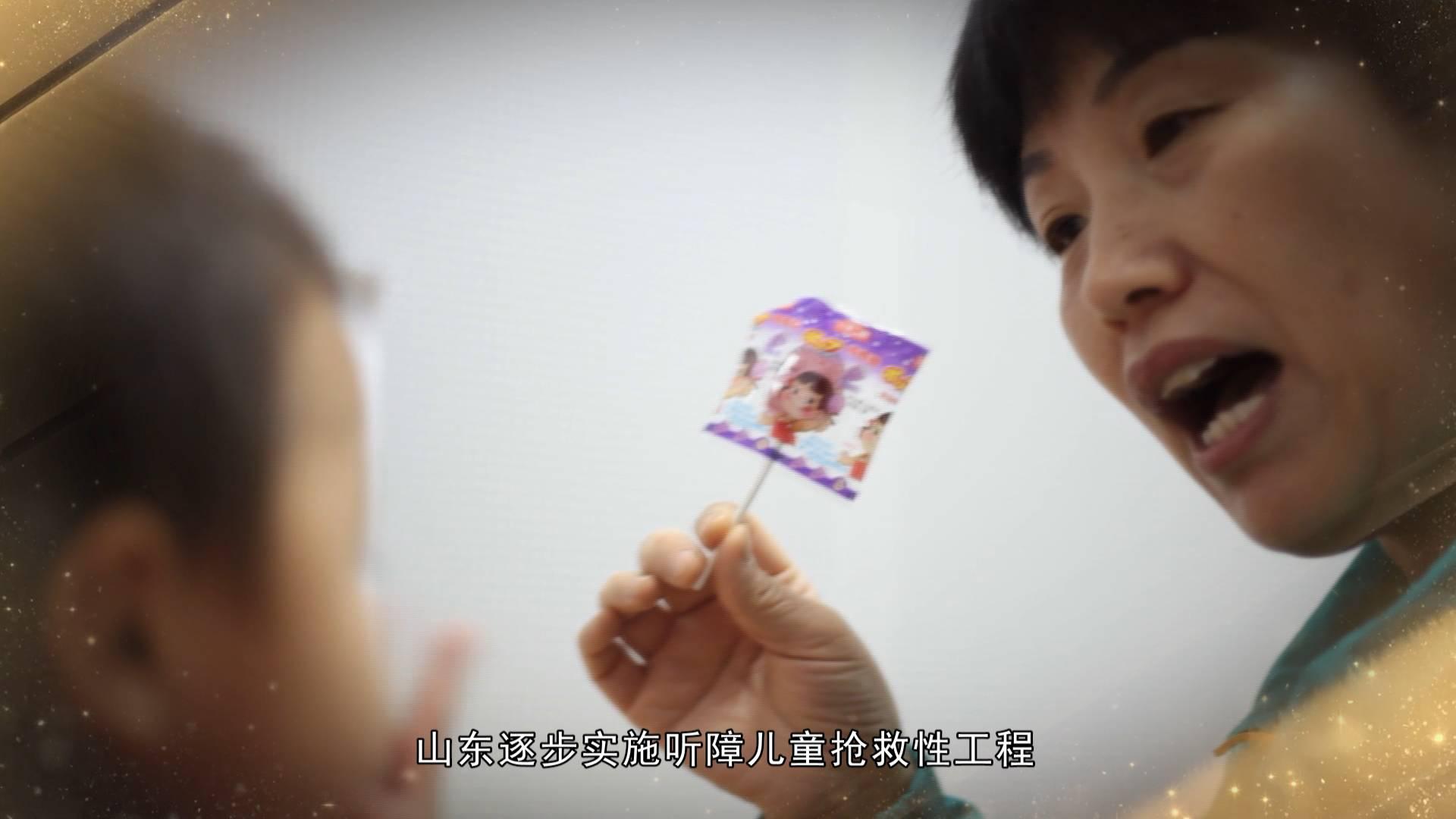 感动山东40人40事|听障儿童抢救性工程让听障儿童告别无声世界