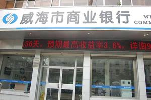 占压国库集中支付退回资金 威海市商业银行被罚5万元
