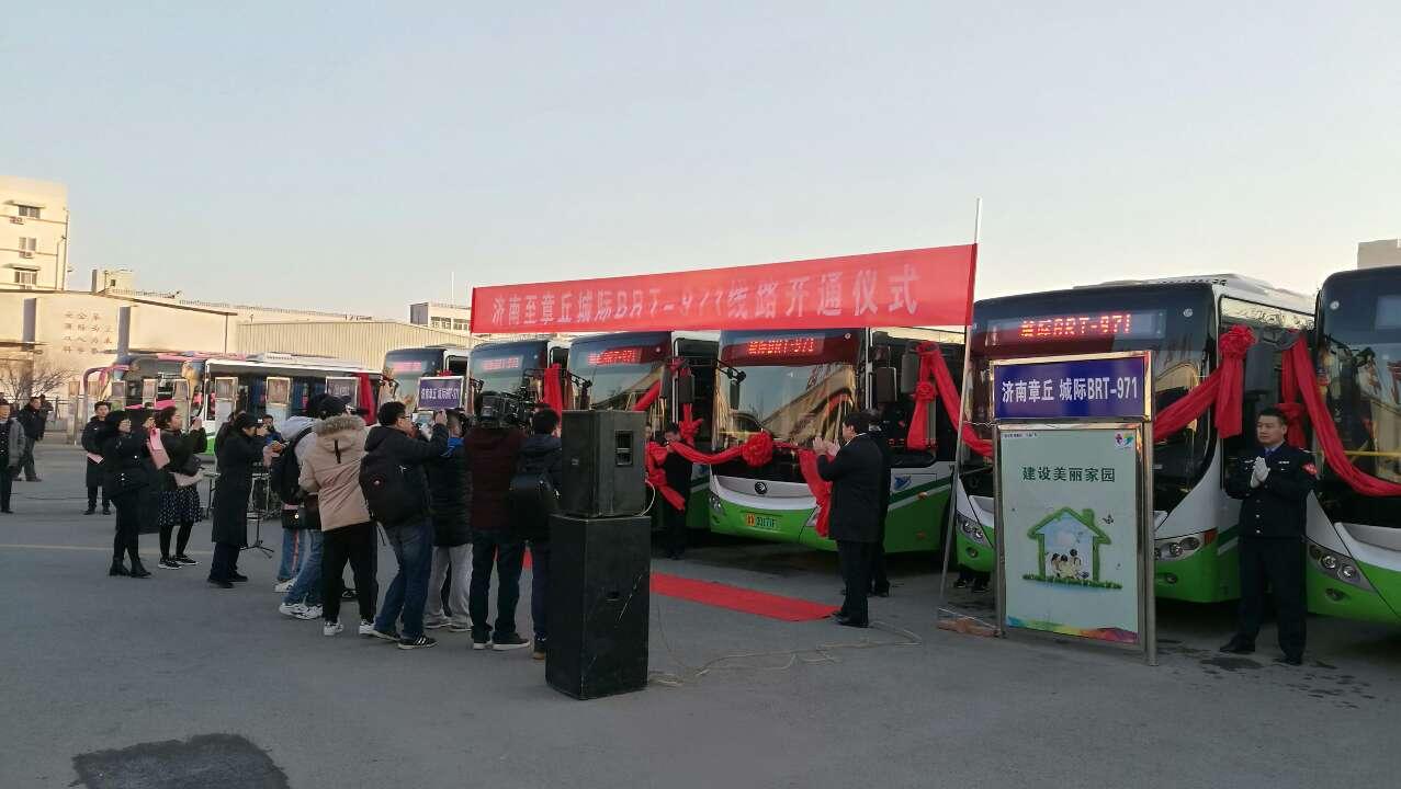 济南到章丘!首条城际BRT线路开通 高峰5分钟一班