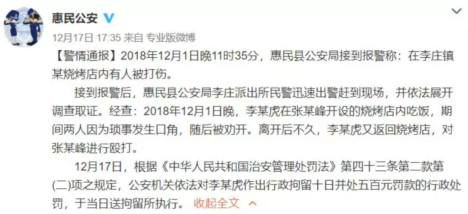 滨州惠民一男子吃霸王餐、殴打烧烤店老板被行拘