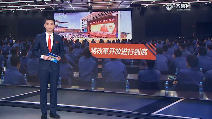 习近平总书记在庆祝改革开放40周年大会上的重要讲话引起强烈反响丨将改革开放进行到底