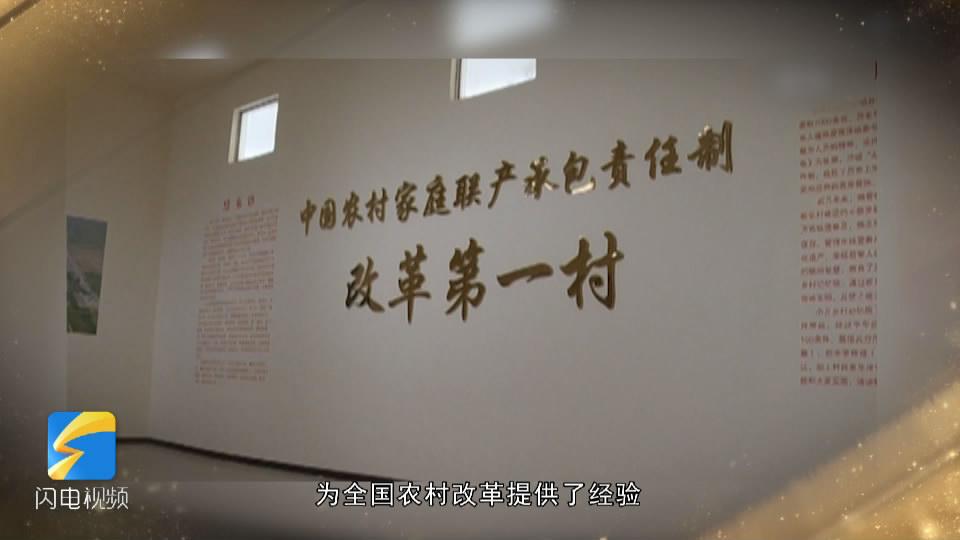 感动山东40人40事|率先分田单干 东明县小井村给全国农村做了示范