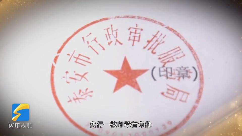感动山东40人40事|一枚印章管审批 泰安设立省内首家市级行政审批服务局