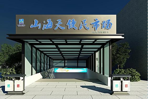 日照山海天便民市场2019年1月15日正式完工