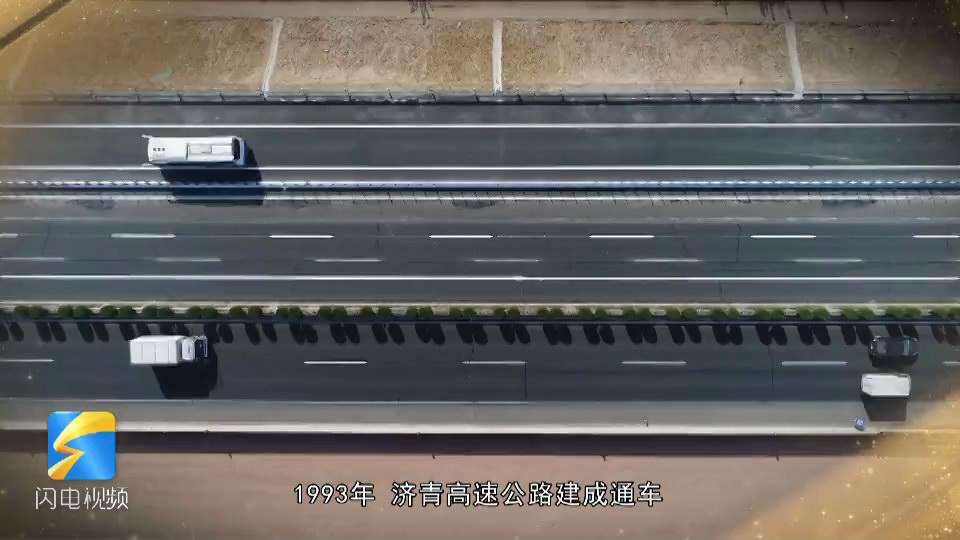 感动山东40人40事|山东首条国内第二条!1993年济青高速建成通车