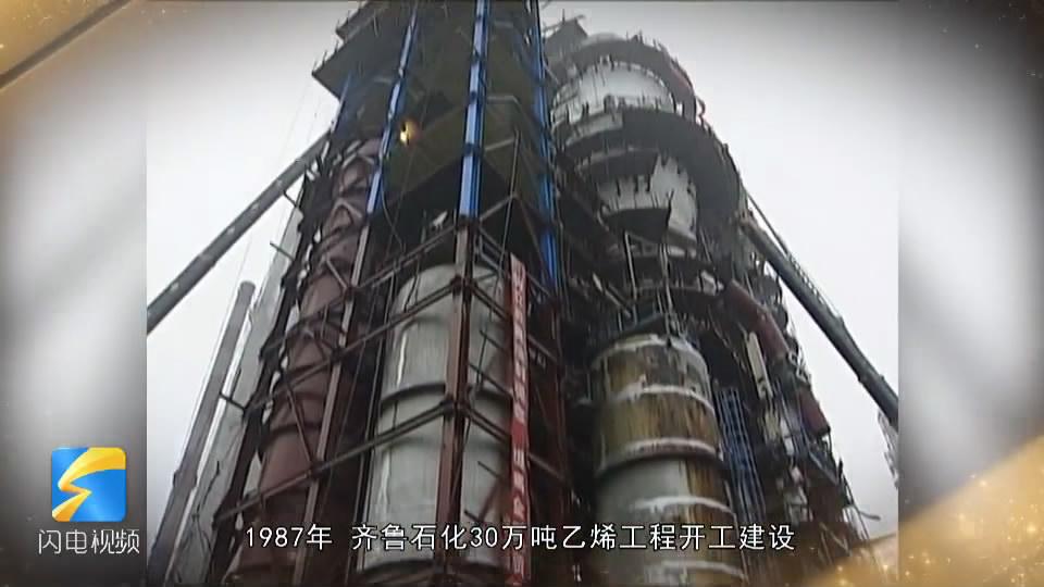 感动山东40人40事|齐鲁石化30万吨乙烯建设 开启中国石油化工新里程