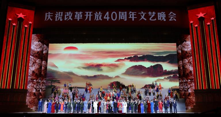 山青院师生参加庆祝改革开放40周年文艺晚会演出