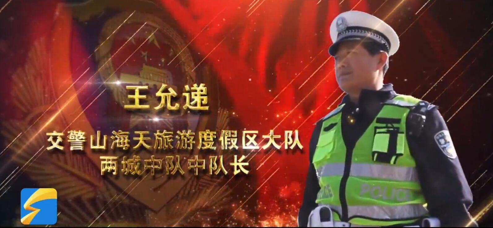 """【日照最美警察】候选人王允递:一个忠诚的""""市门""""守护人"""