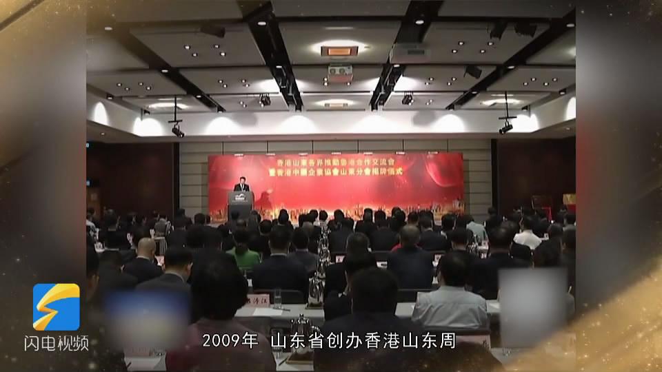 感动山东40人40事|香港山东周成品牌 一大批高端高质高效项目成功落地