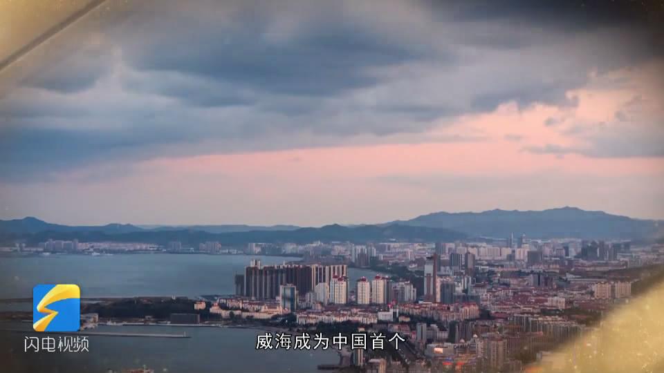 感动山东40人40事|威海成为中国首个也是目前唯一一个被写入自贸协定的城市