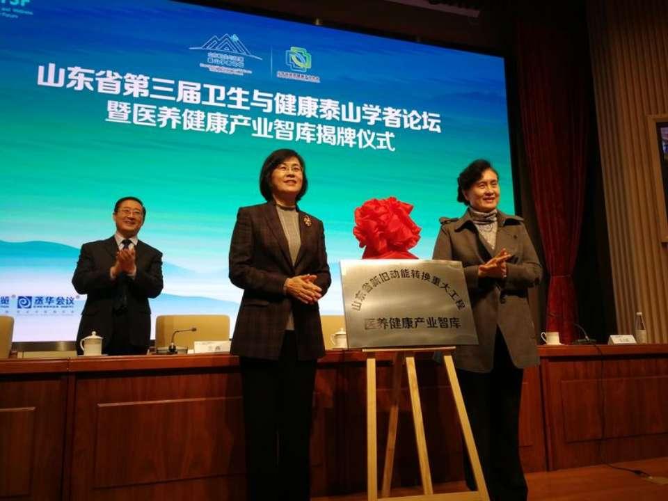 山东医养健康产业智库成立 于金明院士等20名专家入选