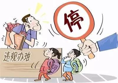 惠民县公布校外培训机构黑白名单 9家机构被列入黑名单