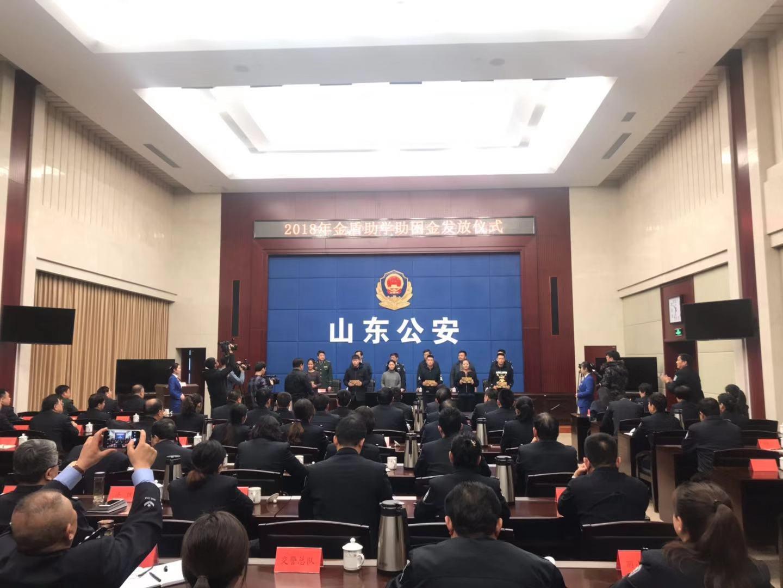 山东省公安厅向民警家庭发放助学助困金298万余元