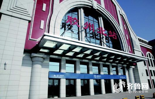 胶州北站12月26日启用 引入地铁8号线可直达市区