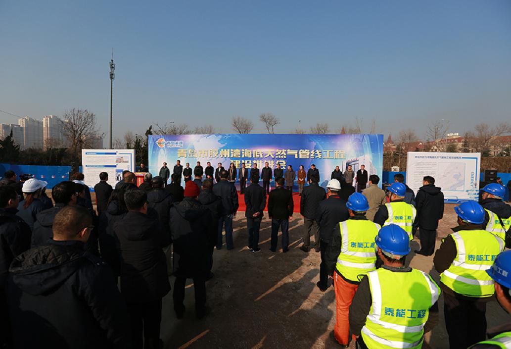 青岛市首条海底天然气管线项目启动 海底段约12公里