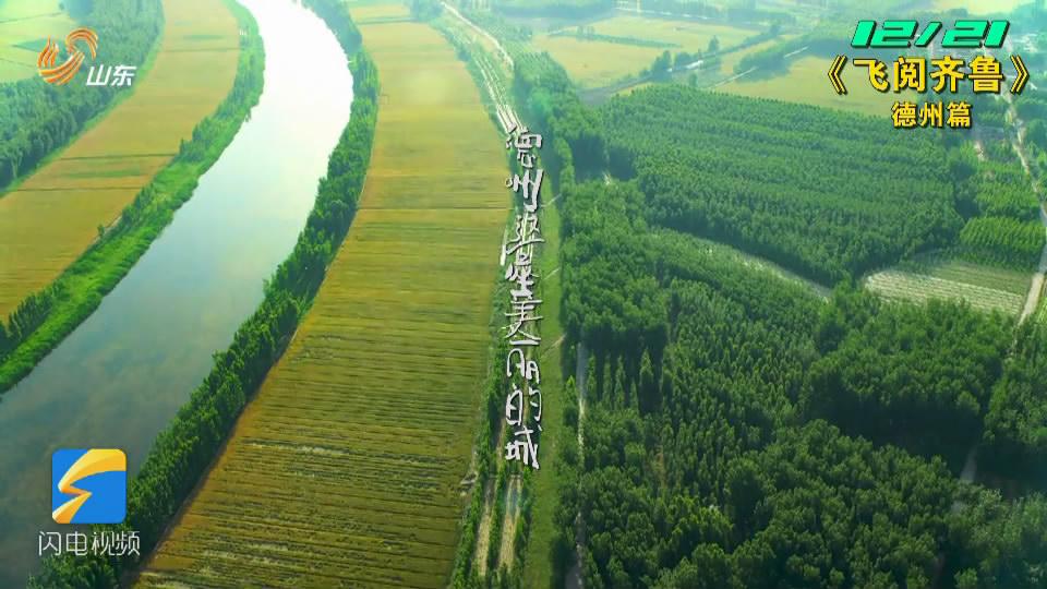 60秒丨万米高空瞰古运河太阳谷 一览鲁北大地之美