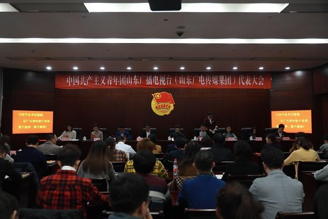 共青团山东广播电视台第二次代表大会在济南召开